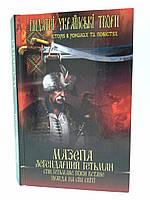 БАО Історія Мазепа легендарний гетьман Спи гетьмане поки встане правда на сім світі