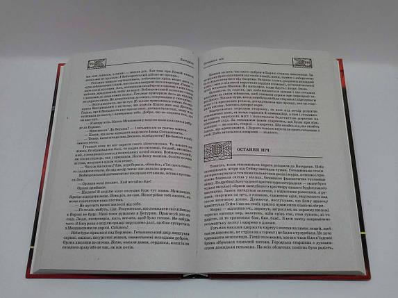 БАО Історія Мазепа легендарний гетьман Спи гетьмане поки встане правда на сім світі, фото 2