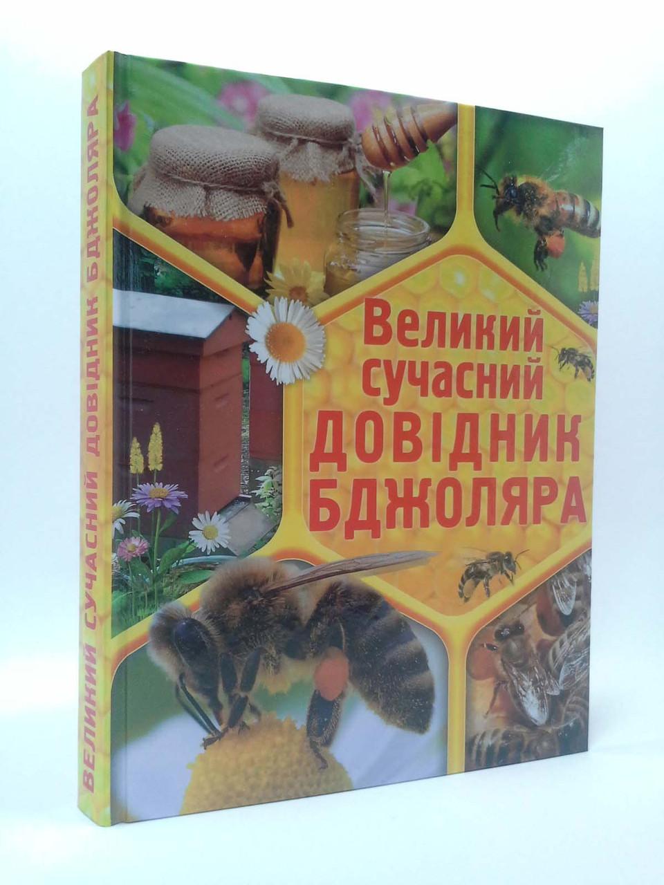 БАО Великий сучасний довідник бджоляра