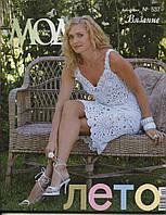 """Журнал по вязанию. """"Журнал мод"""" № 537"""