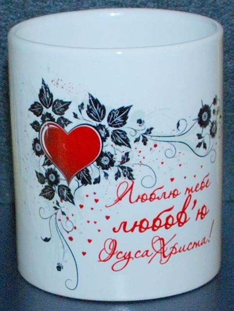 Кружка «Люблю тебе любов'ю Ісуса Христа!» №27
