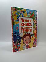 БАО Первая книга маленького гения