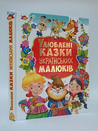 БАО Улюблені казки українських малюків, фото 2