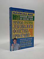 БАО Укр мова навч посіб Лексикологія Фонетика Орфо За