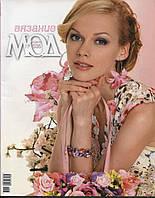 """Журнал по вязанию. """"Журнал мод"""" № 535"""