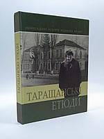 БЦ Таращанські етюди Лащенко Пшонківський