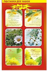 Підставки для чашок №1 — квіткові фони.