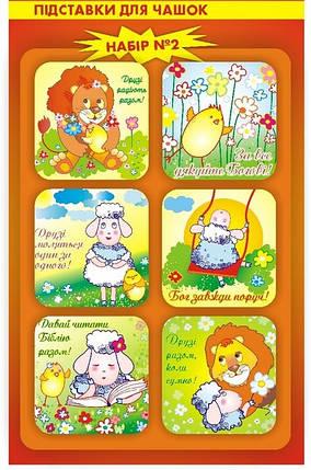 Підставки для чашок №2 — для дітей., фото 2