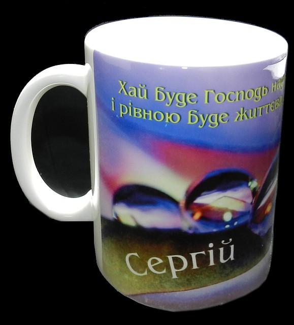"""Кружка іменна """"Сергій"""" №121"""