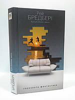 Богдан (Худ) Горизонти фантастики Бредбері Кульбабове вино