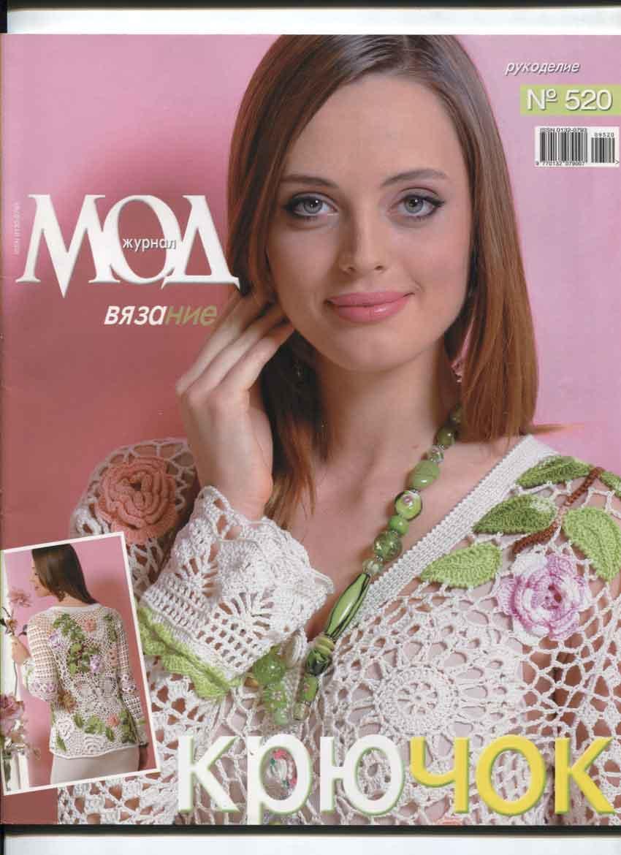 """Журнал по вязанию. """"Журнал мод"""" № 520"""