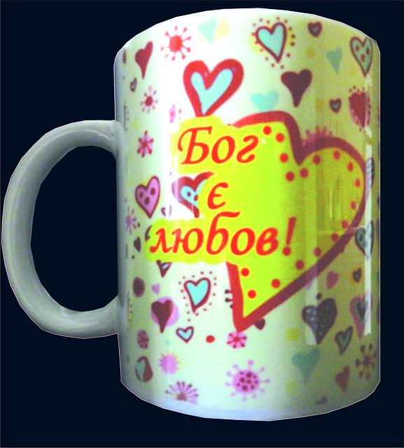 """Кружка «Бог є любов""""  №158"""