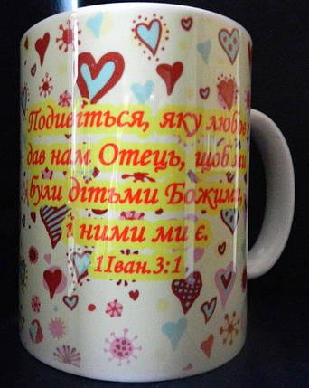 """Кружка «Бог є любов""""  №158, фото 2"""