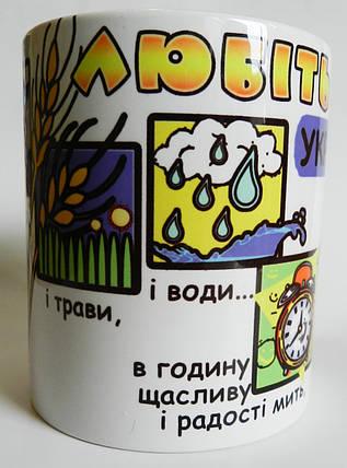 """Кружка «Любіть Україну""""  №166, фото 2"""