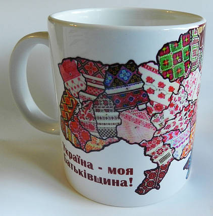 "Кружка «Україна - моя Батьківщина""  №167, фото 2"