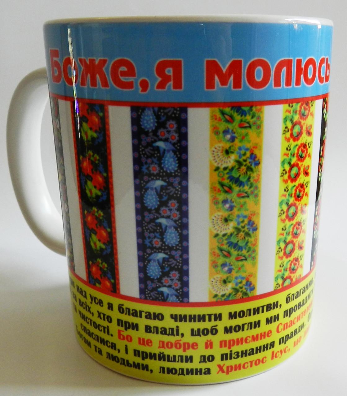 """Кружка «Боже, я молюсь за Україну""""  №168"""