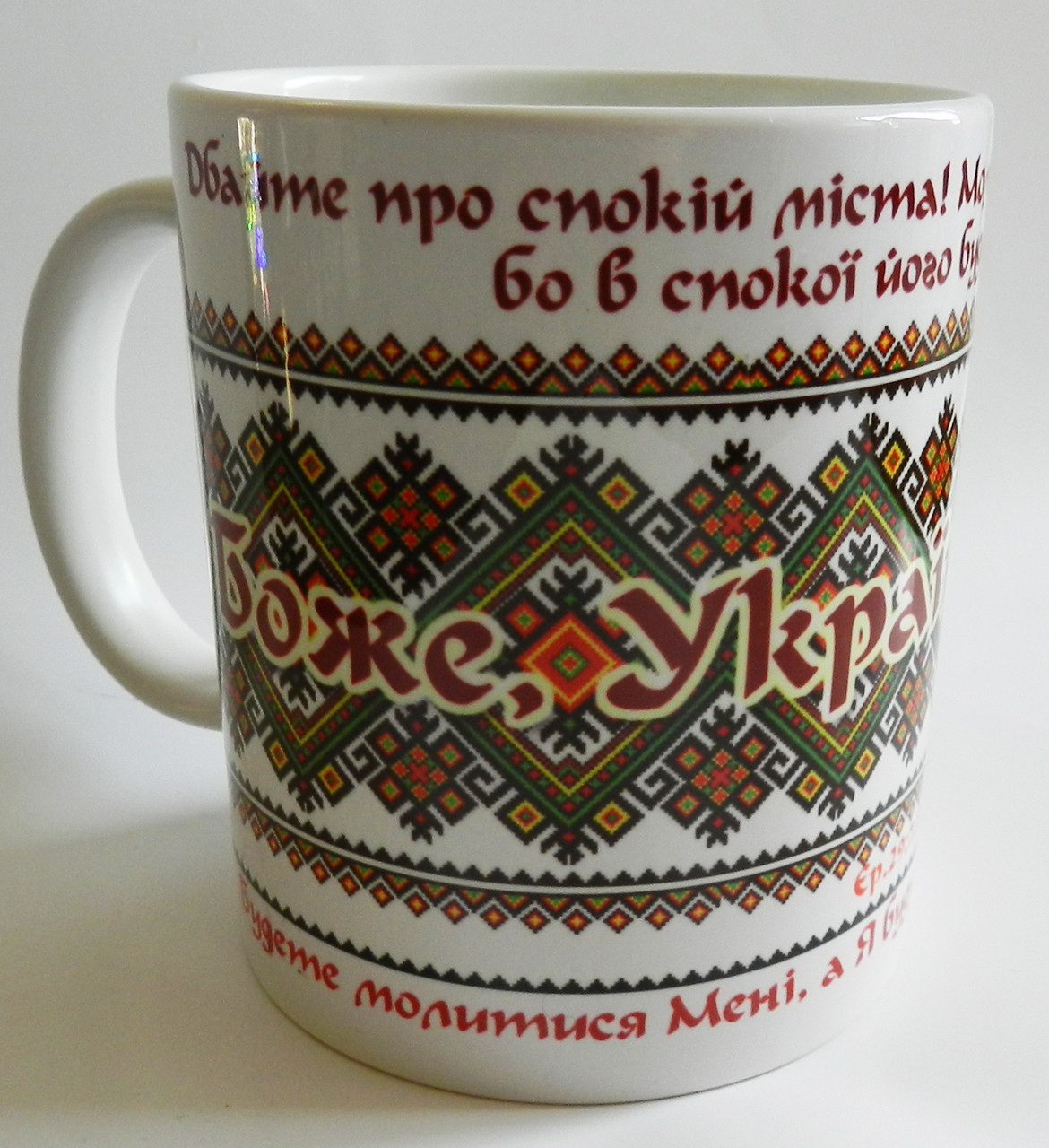 "Кружка «Боже, Україну бережи!""  №171"