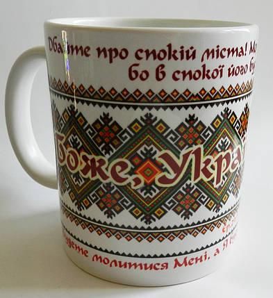 "Кружка «Боже, Україну бережи!""  №171, фото 2"