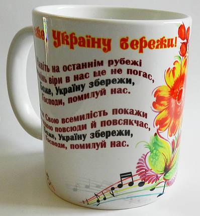 "Кружка «Боже, Україну бережи""  №169, фото 2"