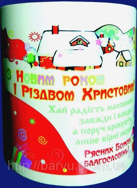 """Кружка «З Новим роком і Різдвом Христовим!""""  №95"""