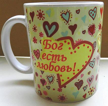 """Кружка """"Бог есть любовь""""  №158, фото 2"""