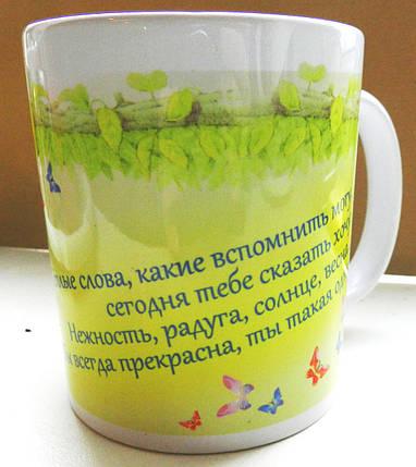 "Кружка «Теплые слова""  №74, фото 2"