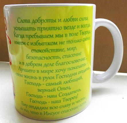 """Кружка """"Слова доброты...""""  №101, фото 2"""