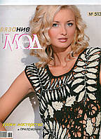 """Журнал по вязанию. """"Журнал мод"""" № 513"""