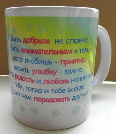 """Кружка «Быть добрым не сложно""""  №79, фото 2"""