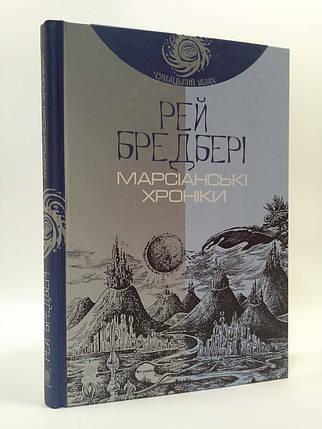 Богдан Чумацький шлях Марсіанські хроніки Бредбері, фото 2