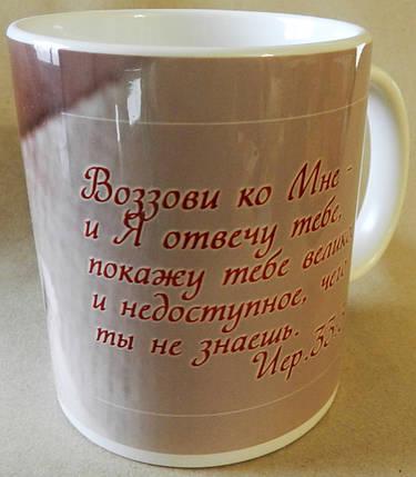 "Кружка «Воззови ко мне""  №181, фото 2"