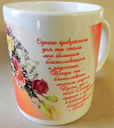 "Кружка «Дочери - радости, мира, любви""  №9, фото 2"