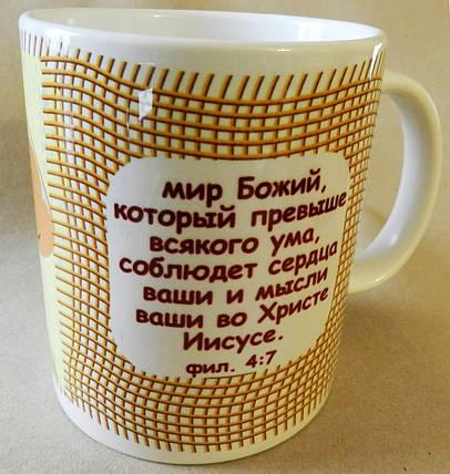 """Кружка «Мир дому сему""""  №47, фото 2"""