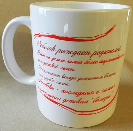 "Кружка «С рождением дочери""  №4, фото 2"