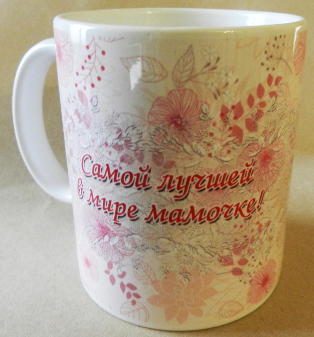 """Кружка """"Самой лучшей в мире мамочке"""" №183"""