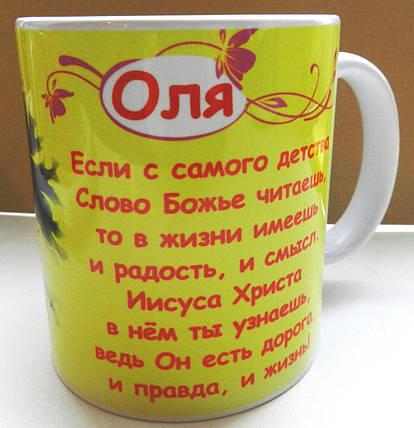 """Кружка именная """"Оля"""" №132, фото 2"""