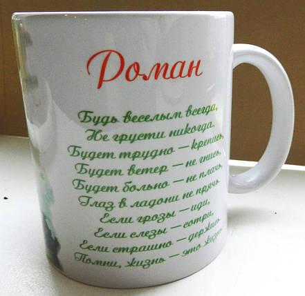 "Кружка именная ""Роман"" №146, фото 2"