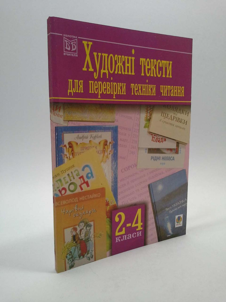 Богдан Художні тексти для перевірки техніки читання 002-04 кл Будна