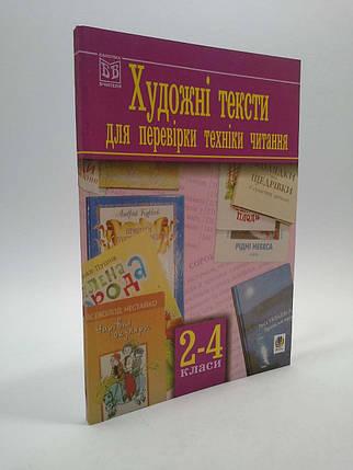 Богдан Художні тексти для перевірки техніки читання 002-04 кл Будна, фото 2