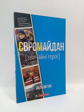 Брайт Букс Євромайдан Звичайні герої Гук, фото 2