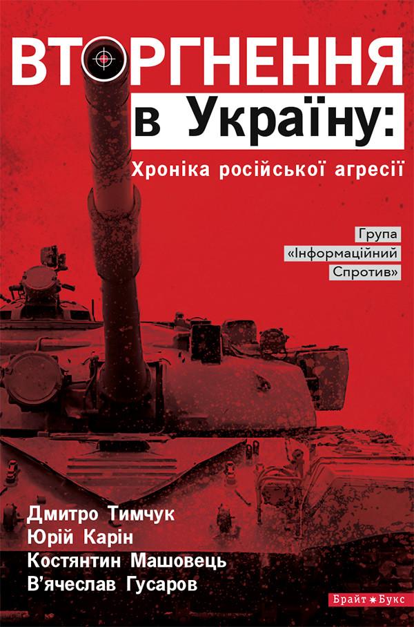 Брайт Букс Вторгнення в Україну Хроніка російської агресії Тимчук