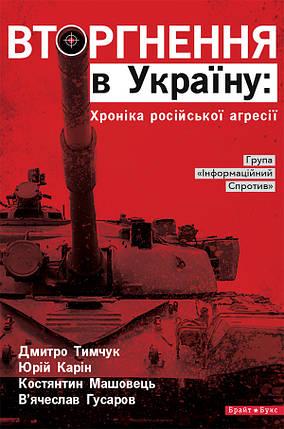 Брайт Букс Вторгнення в Україну Хроніка російської агресії Тимчук, фото 2