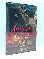 Брайт Букс Лицарі дикого поля Дегтяренко (комплект 2 тома)