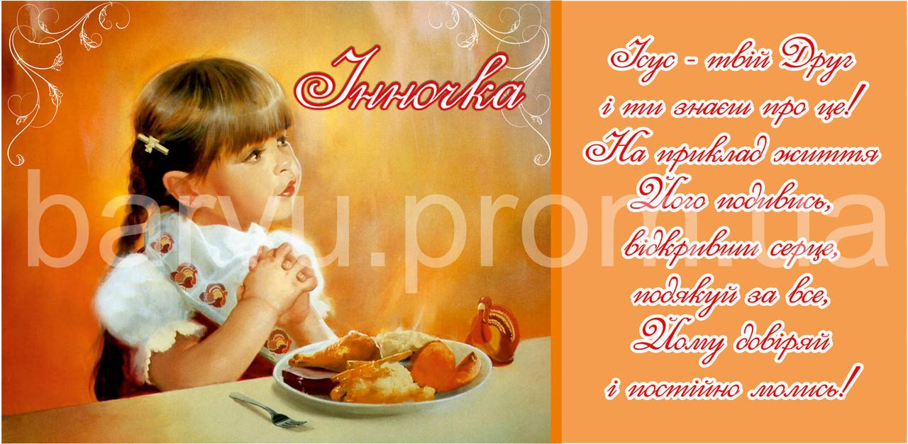 """Кружка іменна """"Інночка"""" (133)"""