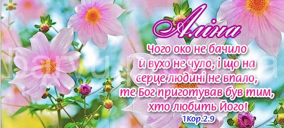 """Кружка іменна """"Аліна"""" (209)"""