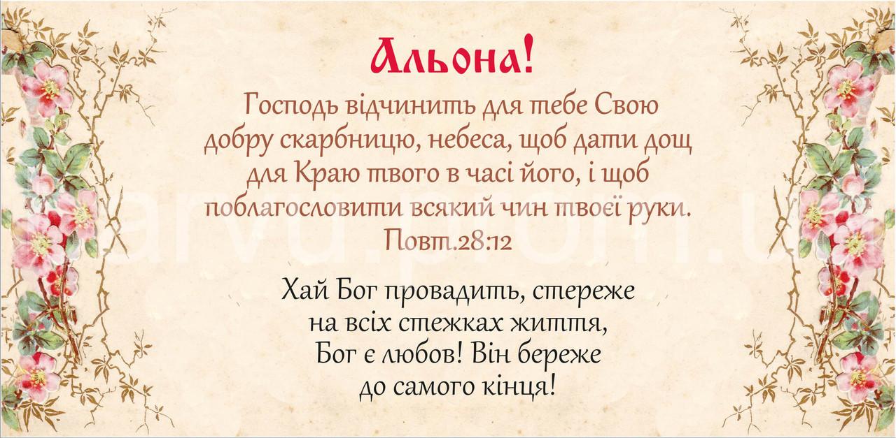 """Кружка іменна """"Альона"""" (138)"""