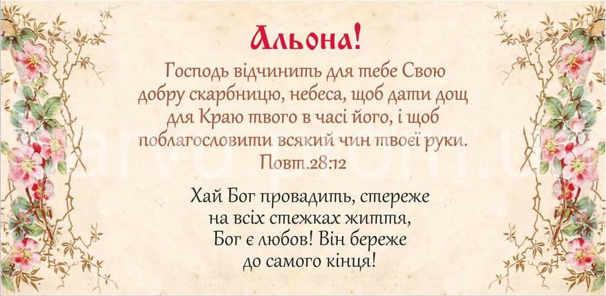 """Кружка іменна """"Альона"""" (138), фото 2"""