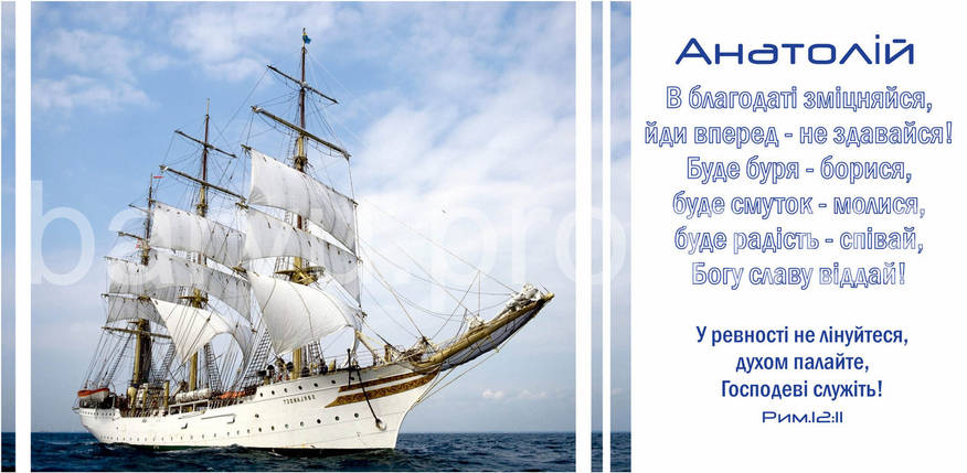 "Кружка іменна ""Анатолій"" (145), фото 2"
