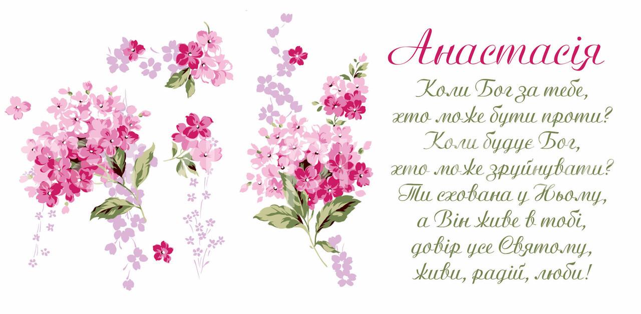 """Кружка іменна """"Анастасія"""" (116)"""