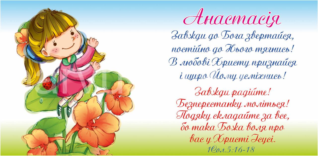 """Кружка іменна """"Анастасія"""" (129)"""